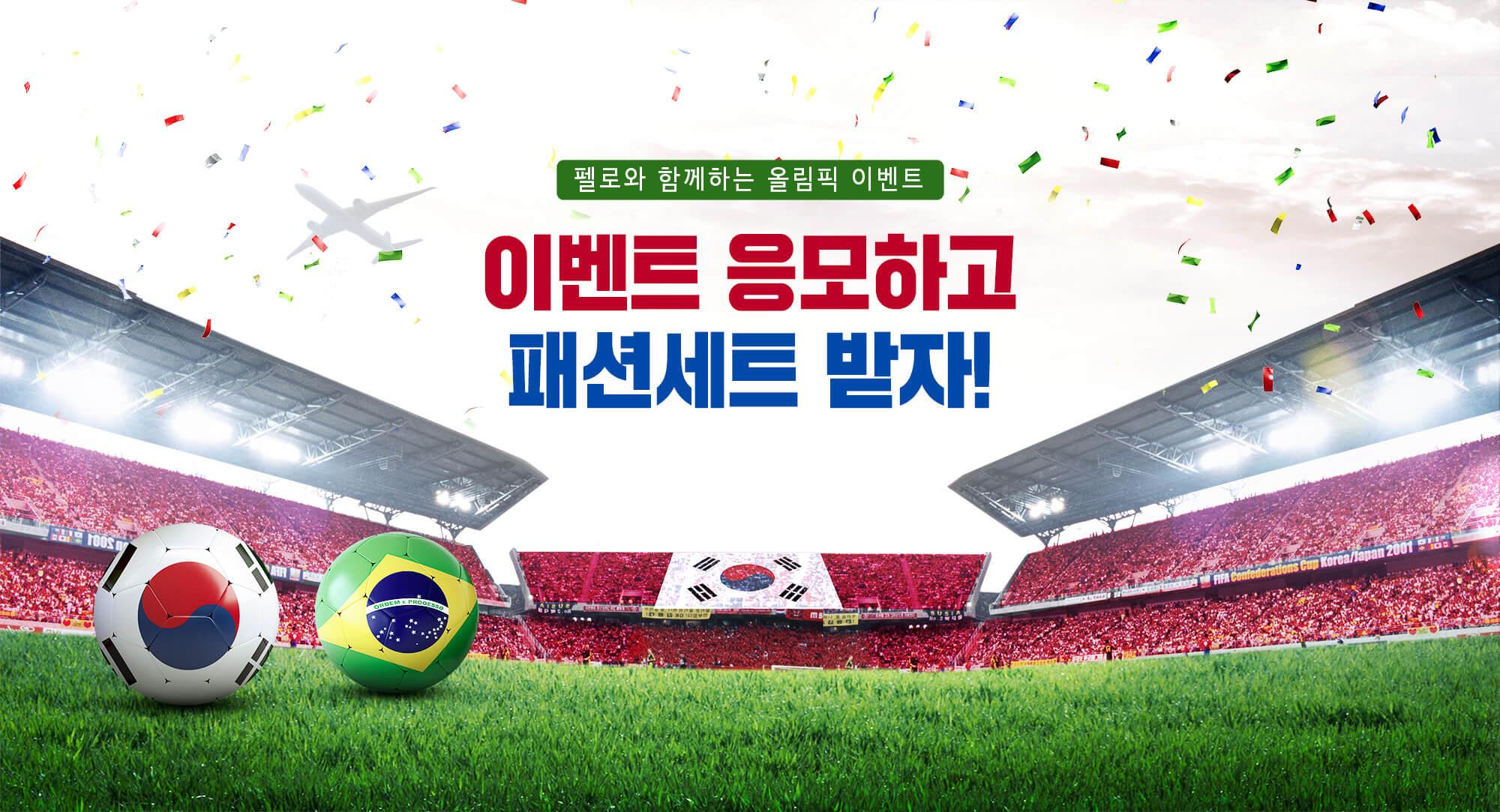 인천예물 펠로다이아몬드 리우올림픽 이벤트