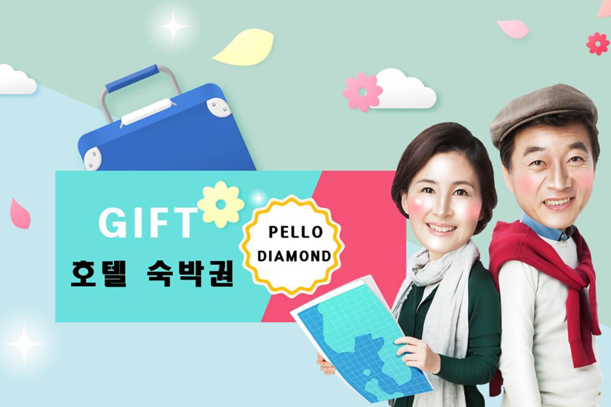 펠로다이아몬드 호텔숙박권