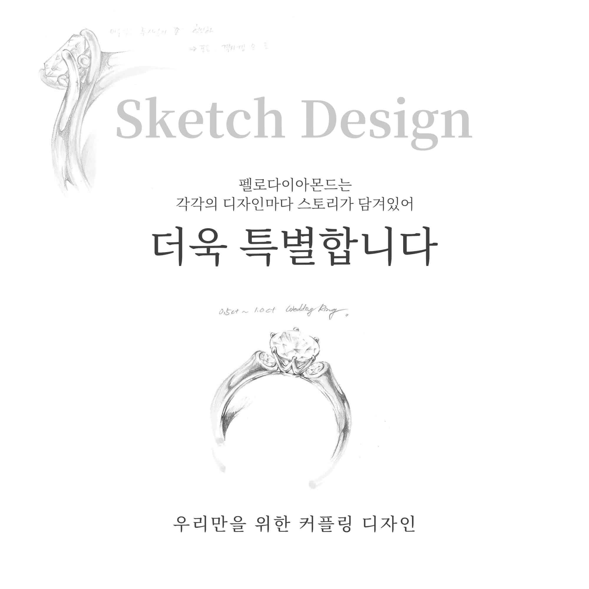 우리만을 위한 스케치 디자인