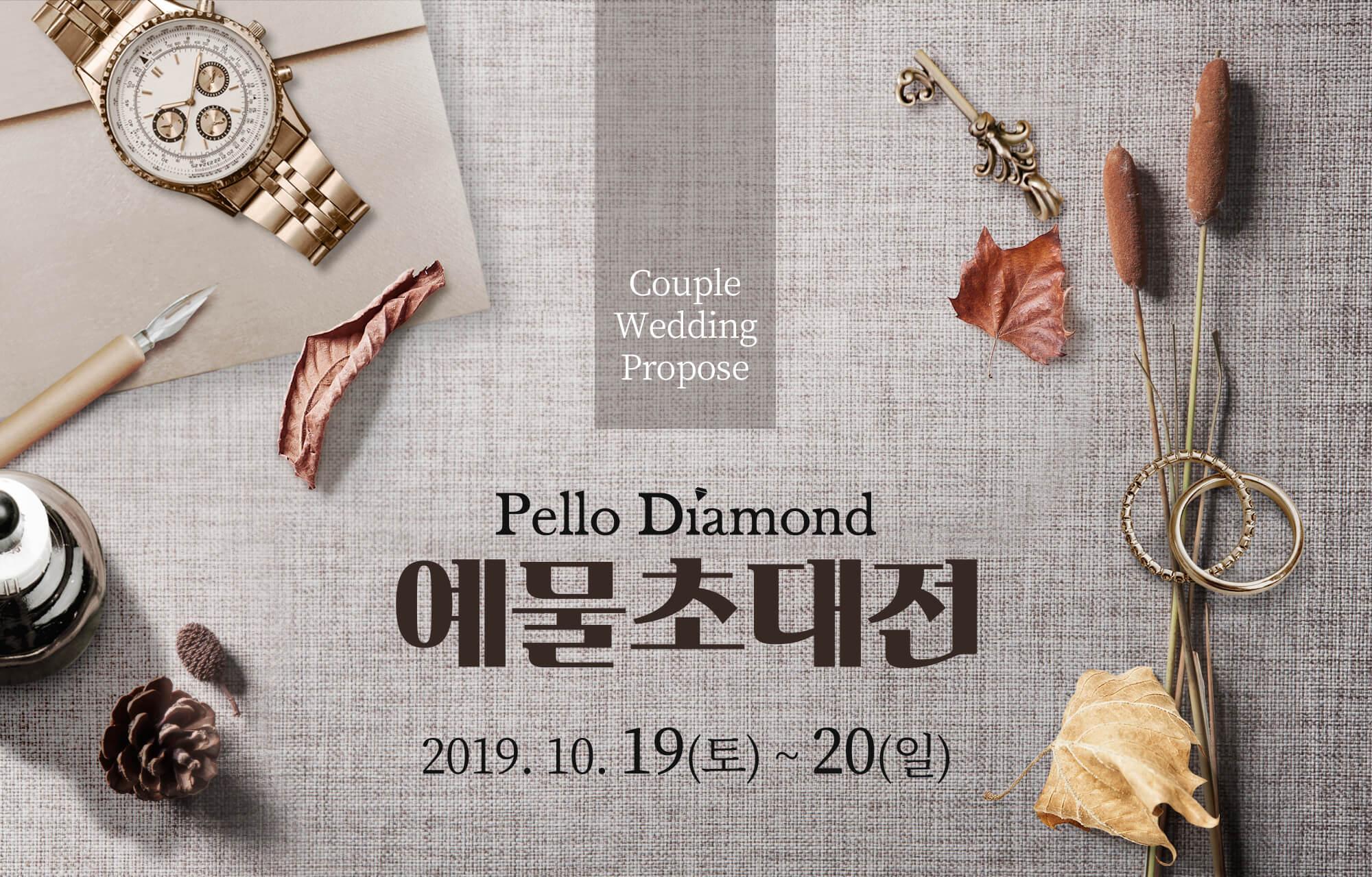 인천예물 펠로다이아몬드 예물초대전